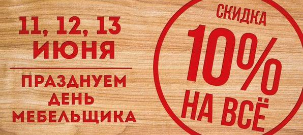 Эванти - Празднуем День Мебельщика Скидка 10% на ВСЕ