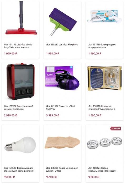 Предложения из каталога БУМ ТВ на товары для дома и дачи
