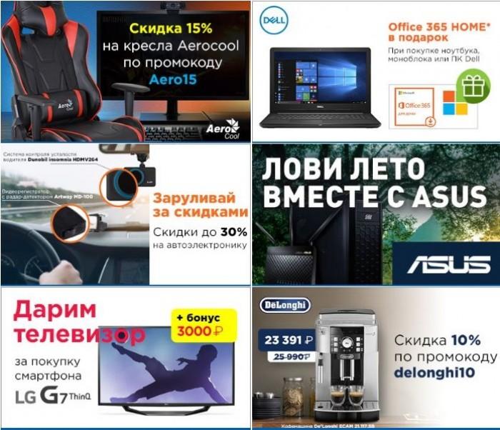 Все акции, скидки и промокоды в ОЛДИ 2018-2019 году