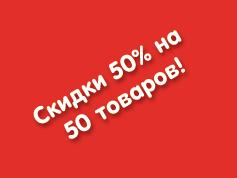 Магазин БЕГЕМОТ , акция
