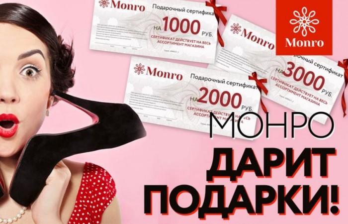 Компания «Монро» объявляет розыгрыш!