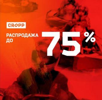 Cropp - Распродажа со скидками до 75%