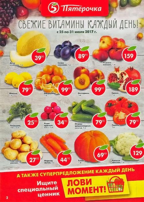 Акции в Пятерочке с 25 по 31 июля 2017, каталог
