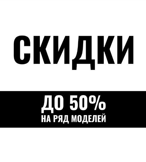 Акции TOPSHOP/TOPMAN. До 50% на хиты Весна-Лето 2019