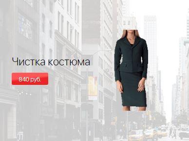 """Акции Диана """"Цена недели"""" на чистку костюма с 26 марта 2018"""