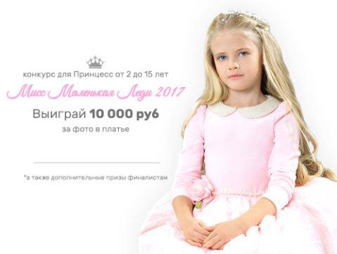 Маленькая Леди - Выиграй подарочный сертификат до 10 000 руб.