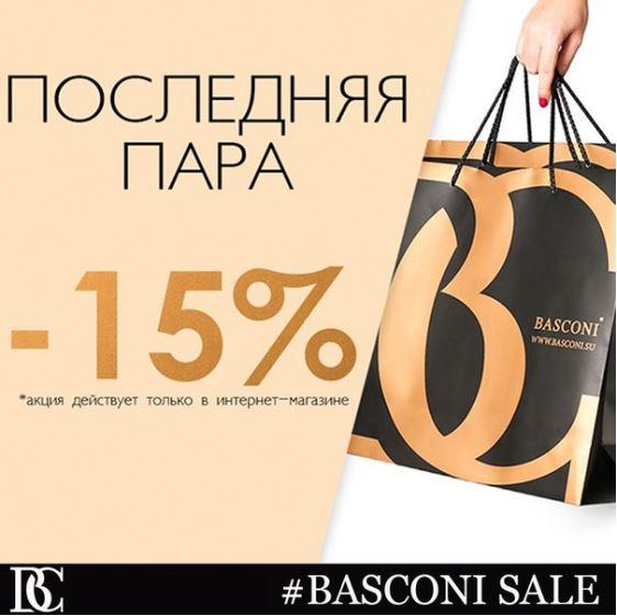 BASCONI - Скидка 15% на последнюю пару