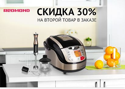 Ситилинк - Скидка 30% на второй товар