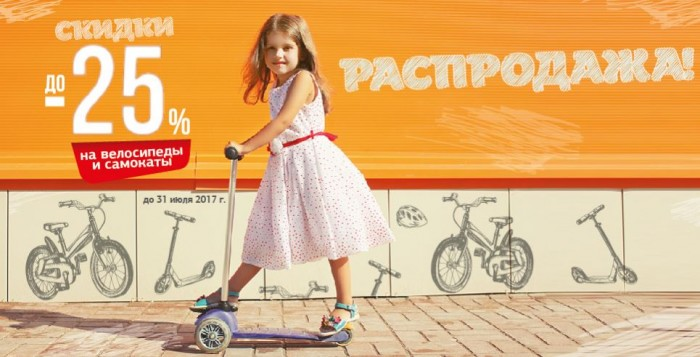 Дочки Сыночки - Скидки до 25% на самокаты и велосипеды