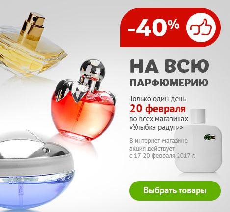 Улыбка Радуги - Скидка 40% на весь парфюм