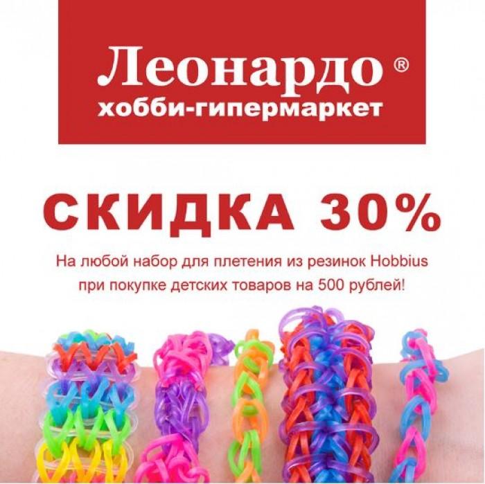 Леонардо - Скидка 30% на наборы для плетения