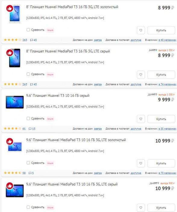 Акции ДНС июль 2020. До 13% на планшеты Huawei T3 / T5