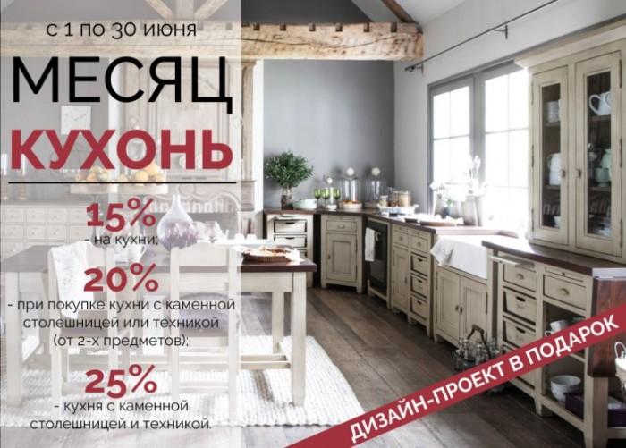 Акции Интерьерная Лавка. До 25% на кухни + дизайн проект
