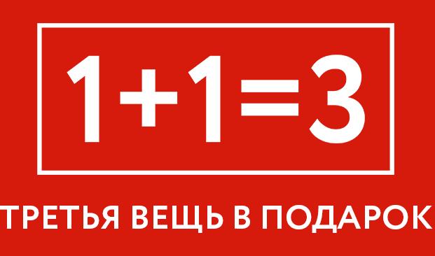 Одежда ОРБИ, акция