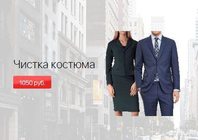 """Акции Диана """"Цена недели"""" на чистку костюма 2019"""