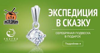 Экспедиция - Серебрянное украшение в подарок от SilverSkazka.ru!