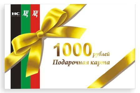 ХЦ - Подарочные карты
