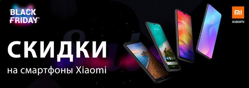 Акции ДНС 2018. Скидка до 30000 руб. на смартфоны Xiaomi