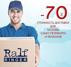РАЛЬФ РИНГЕР - Скидка 70% на доставку.