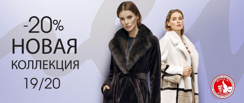 Акции в Елена Фурс. 20% на хиты сезона Осень-Зима 2019/2020