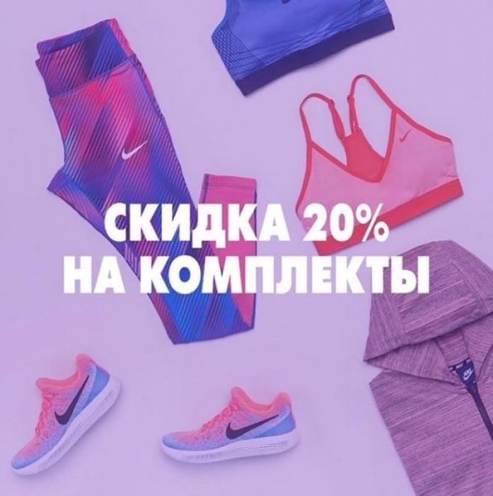Акции Nike февраль-март 2018. Скидка 20% на комплекты