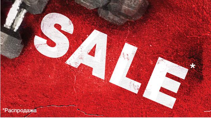 Магазин РИБОК  , распродажа