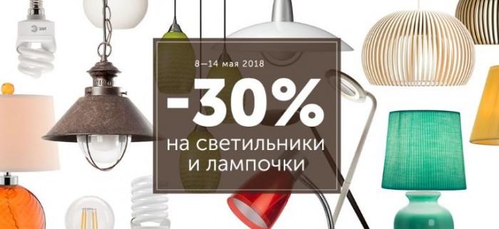 Акции Домовой май 2018. 30% на светильники и лампочки