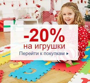Магазин MOTHERCARE ,скидки на игрушки