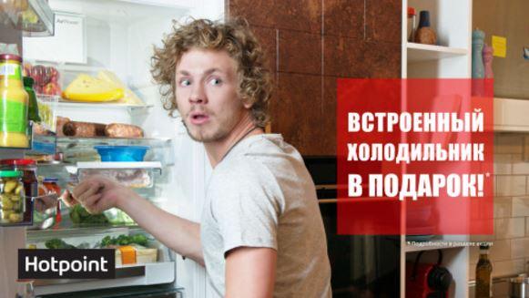 Акция на кухни Мария. Встроенный холодильник в подарок