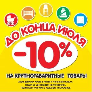 Акции магазина ДЕТКИ. Скидка 10% на крупногабаритные товары