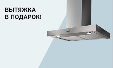 Акции ХОФФ октябрь 2018. Вытяжка в подарок