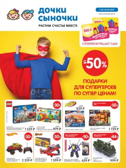 Акции  Дочки Сыночки июнь 2019. Лучшие предложения лета