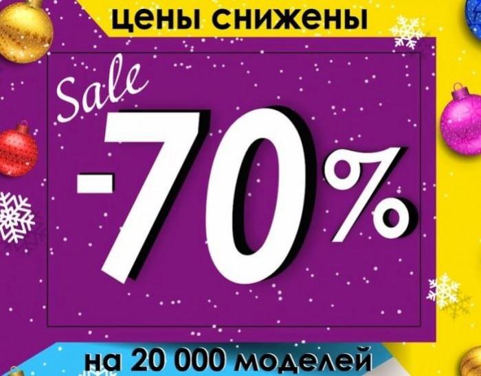 Акции Марио Микке. До 70% на хиты Осень-Зима 2019/2020