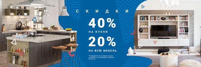 Mr.Doors - Скидка 20% на всю мебель и 40% на кухни