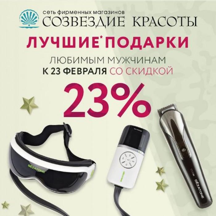 Акции Созвездие Красоты. 23% на подарки для мужчин