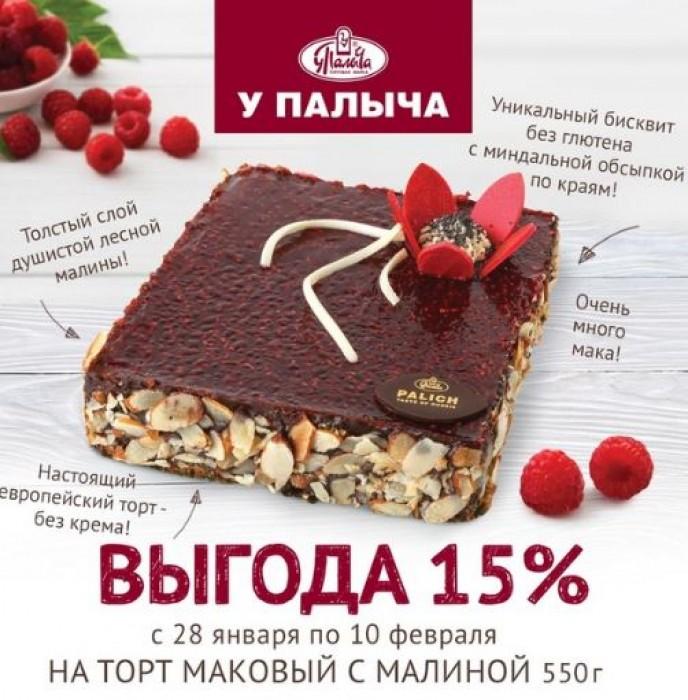 Акции От Палыча февраль 2019. 15% на Маковый торт