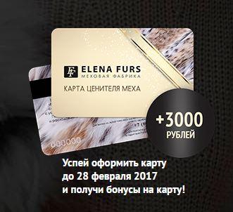 Елена Фурс - Карта + 3000 бонусов в подарок