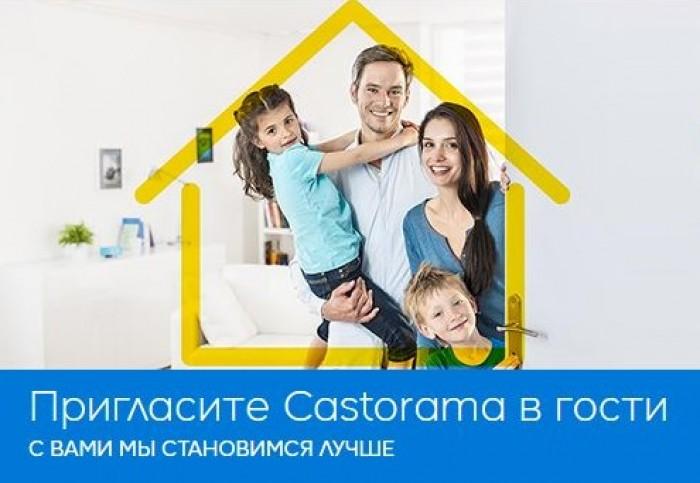 """""""Пригласите CASTORAMA в гости"""""""