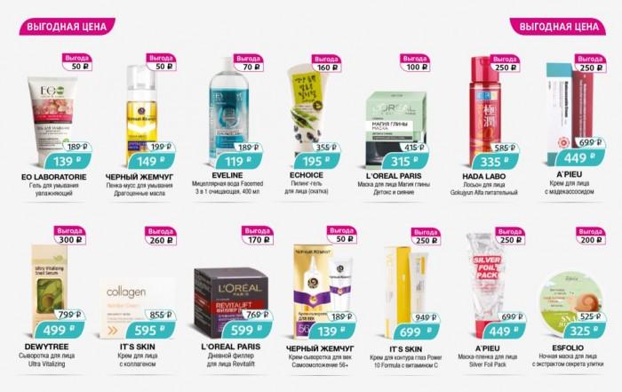 Скидки на парфюмерию Подружка в декабре 2017. Выгодная цена
