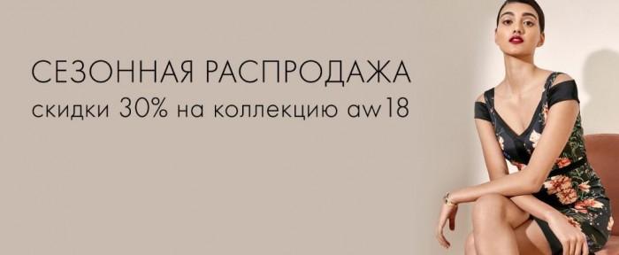 Акции Karen Millen. 30% на коллекции Осень-Зима 2018