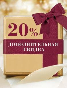 Дополнительная скидка 20% к карте МЮЗ