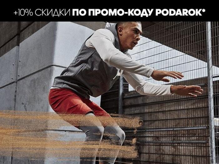 Дополнительная скидка 10% в Adidas на ВСЕ к распродаже 40%