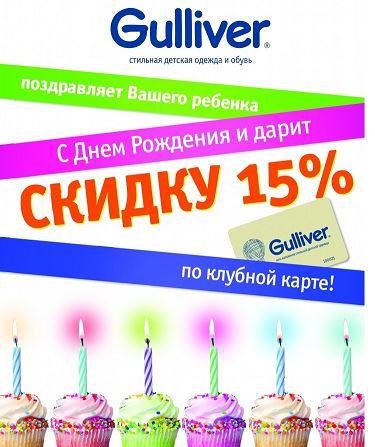 ГУЛЛИВЕР - Скидка 15% в День рождения ребенка