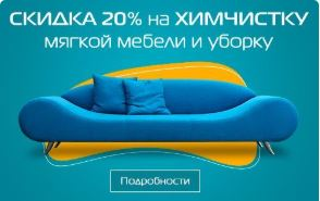 Акции Диана. 20% на чистку матрасов, ковров и мягкой мебели