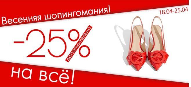 Акции Мода и Комфорт. Весенняя распродажа 25% на ВСЕ