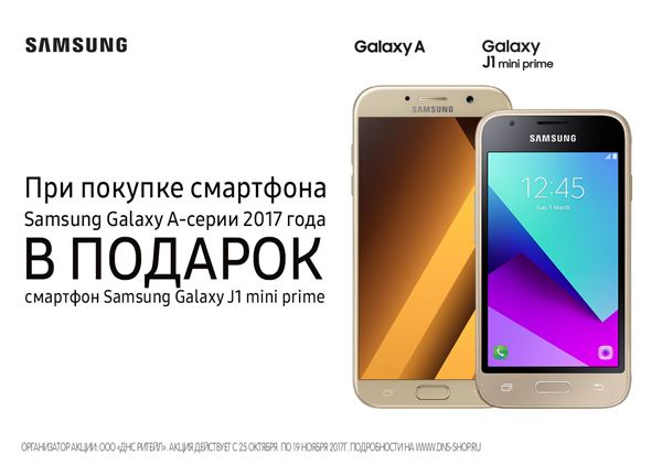 Акция в ДНС сегодня. Samsung Galaxy J1 mini Prime в подарок