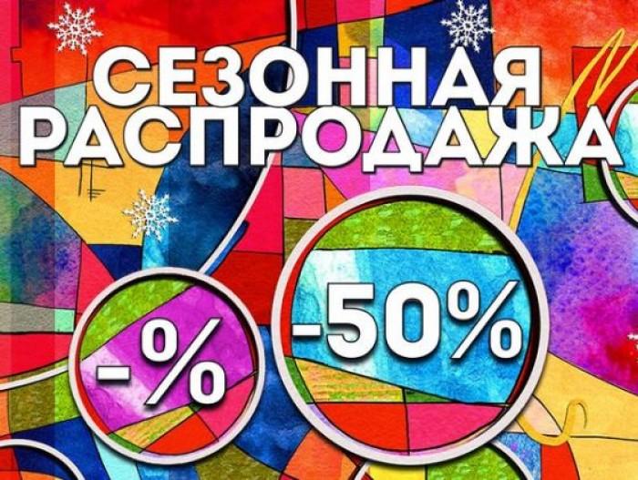 Bosco Sport - Распродажа со скидками 50%