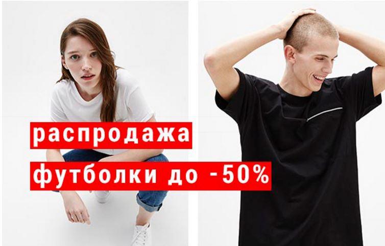 БЕРШКА – Скидки до 50% на футболки