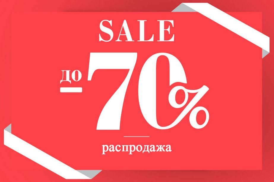 Канцлер - Распродажа со скидками до 70%