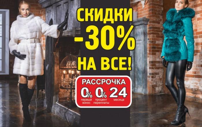 Акции Вито Понти в Москве сегодня. Скидка 30% на ВСЕ